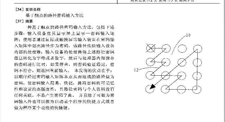 解锁的专利让三星损失惨重,输给苹果之后又输给了国内的公司